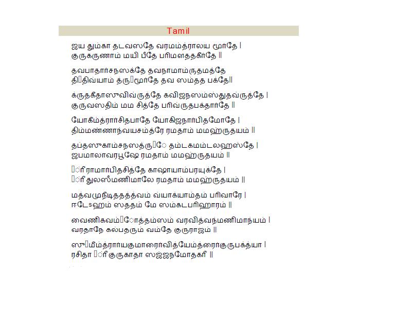 sri raghavendra stotra in tamil pdf