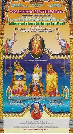 "Yathithraya Sannidhana ""Dakshina Manthralaya"""