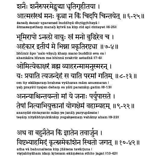 Bhagavad Gita – 18 Shlokas for daily parayana | Hari