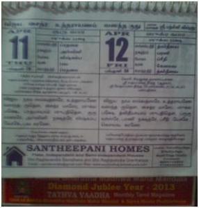 TTV Calendar