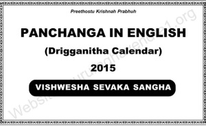 2015 Madhwa Panchanga