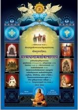 Uttaradi Mutt Panchanga