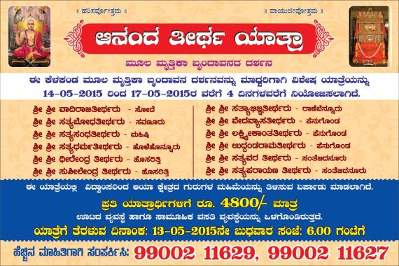 Anandateertha_Yathra_Kannada