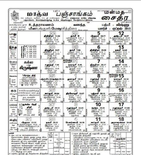 Manmatha - Tamil Panchanga