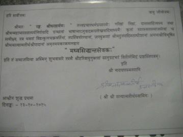 MSS Citation by UM Swamiji