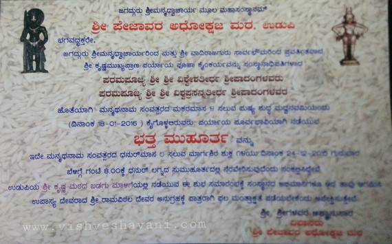 Pejawara Paryaya