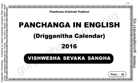 KG Bhat 2016 Calendar
