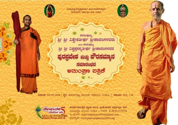 Pura Pravesha