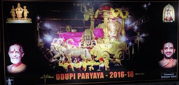 Udupi Paryaya 2016.jpg