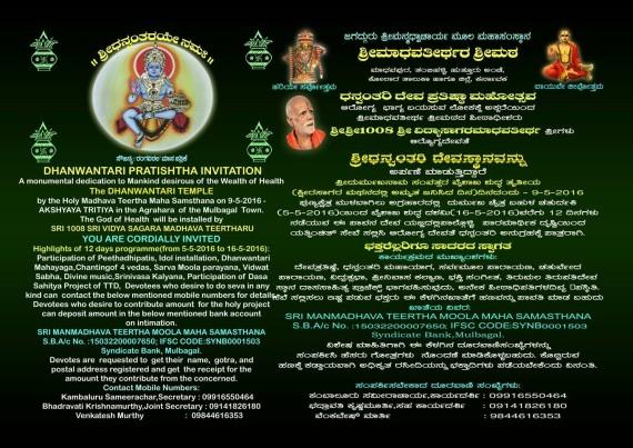 Dhanvantari Prathistana