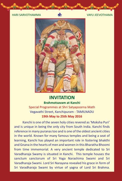 Kanchi Brahmotsava