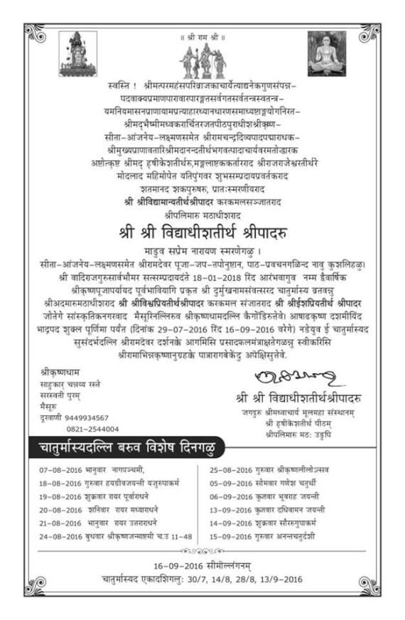 Sri Palimar Swamiji Chaturmasya Prog
