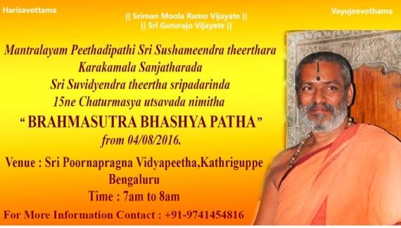 BSB Patha