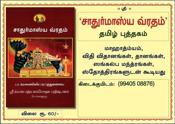 chaturmasya vratha book in tamil