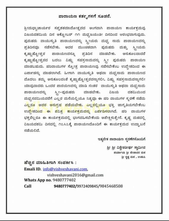 udupi-announcement