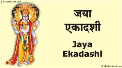 08-jaya-ekadashi