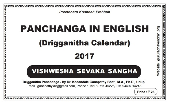 2017-english-panchanga