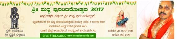 madhwa-purandarotsava-2017