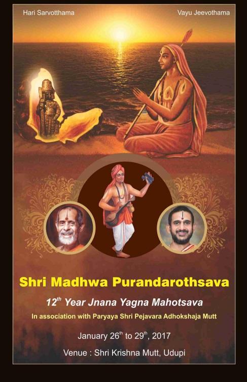 shri-madhwa-purandarothsava