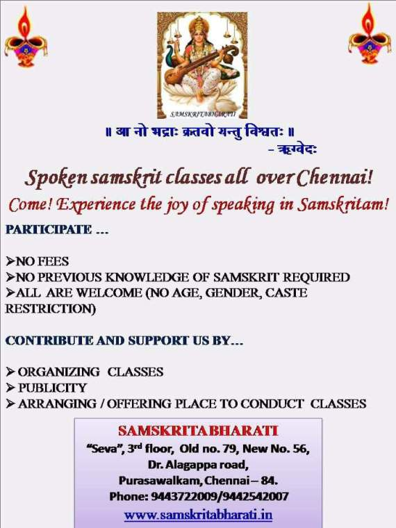 Samskrita Bharati 10 days classes