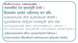 01 - DadhiVratha Samarpana Mantra