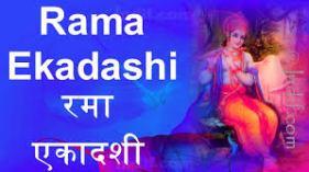 16 Rama Ekadasi