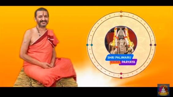 Image result for palimaru swamiji paryaya