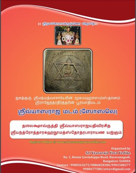 YHS Parayana.jpg