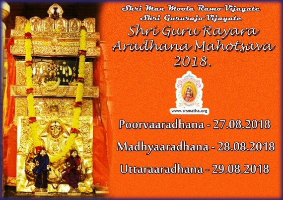 2018 Sri Rayara Aradhana