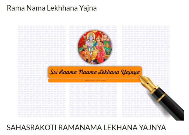 Lekhana Yajna.jpg