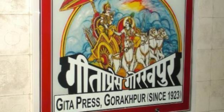 GitaPress.png